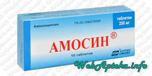 Амосин инструкция по применению таблеток 500 мг и 250 мг